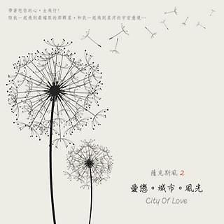 愛戀.城市.風光