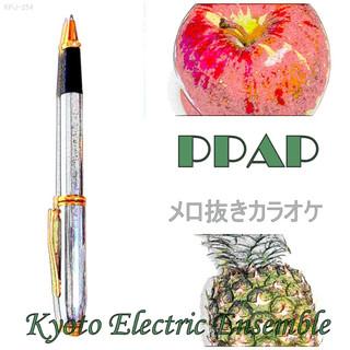 PPAPペンパイナッポーアッポーペン(メロ抜きカラオケ)