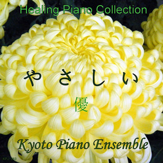 Healing Piano Collection 優やさしい (Healing Piano Collection You)