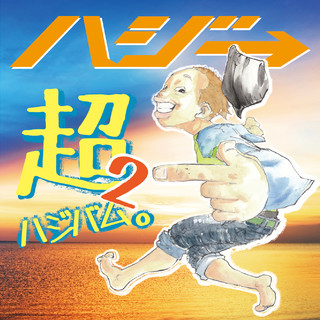 Cho Hajibamu 2