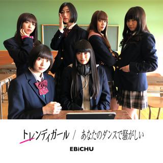 トレンディガール / あなたのダンスで騒がしい (Trendy Girl / Anatano Dancede Sawagashii)