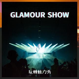 玩轉魅力秀 Glamour show