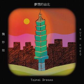 夢想的台北