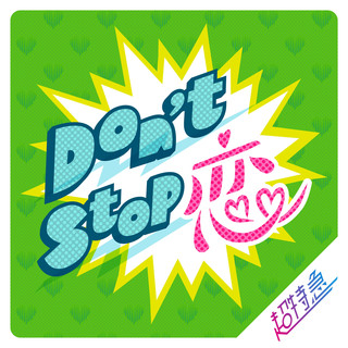Don't Stop 恋 (Don't Stop Koi)