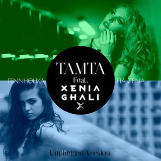 Gennithika Gia Sena (Unplugged)