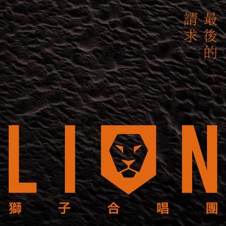 Lion (搶聽)