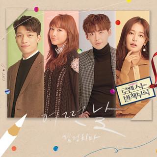 羅曼史是別冊附錄 OST Part.5 (Romance is a Bonus Book)