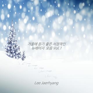 抒情鋼琴新世紀1 / 韓國音樂家‧李澤亮