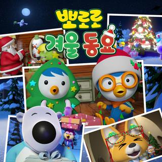 Pororo Winter Songs For Kids
