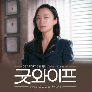 傲骨賢妻 Good Wife (Original Television Soundtrack), Pt. 3