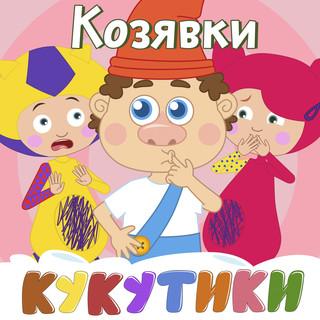 КОЗЯВКИ (KOZYAVKI)