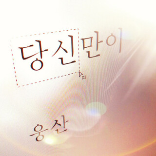 Only You (당신만이)