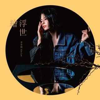 浮世繪 (2nd Edition) (Fu Shi Hui (2nd Edition))