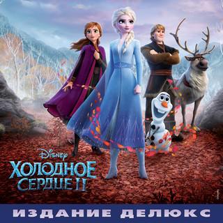Холодное Сердце 2 (Оригинальный Саундтрек (Делюкс Версия)) (Frozen 2 (Russian Original Motion Picture Soundtrack / Deluxe Edition))