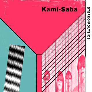 Kami - Saba (カミサバ)