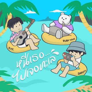 Nhee Ter... Pai Jer Talay (Feat. RubyTan & SNOOPO)