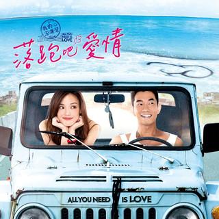 落跑吧 愛情原聲帶 (All You Need Is Love Original Soundtrack)