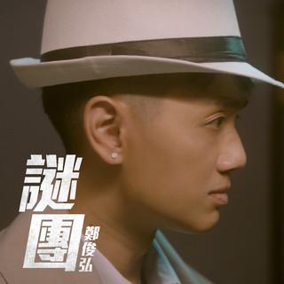 謎團 (劇集木棘証人主題曲) (The Mystery (Theme From TV Drama
