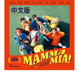 MAMMA MIA (Chinese Version)
