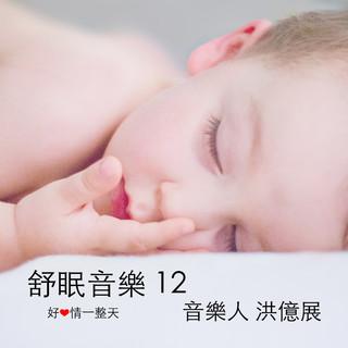 舒眠音樂 12