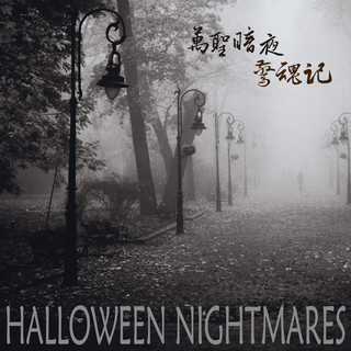 萬聖暗夜驚魂記 Halloween Nightmares