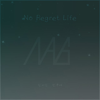 MAG:無悔人生