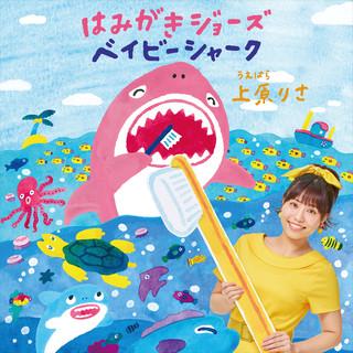 Hamigaki Jaws / Baby Shark