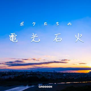 相思相愛 (Soshi Soai)