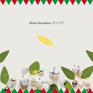 繽紛冬季 / 愛做夢的魚‧韓國新世紀鋼琴家