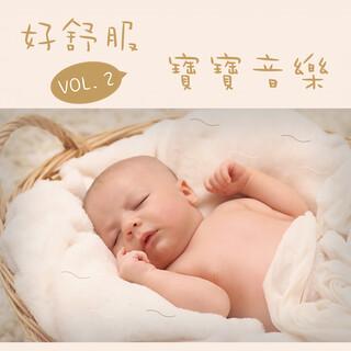好舒服寶寶古典睡眠音樂II
