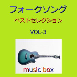フォークソング ベスト セレクション オルゴール作品集 VOL-3 (A Musical Box Rendition of Folk Songs Best Selection Vol-3)