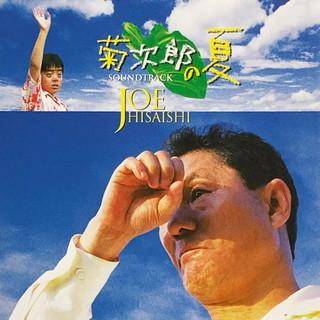 菊次郎の夏 (オリジナル・サウンドトラック) (Kikujiro (Original Motion Picture Soundtrack))
