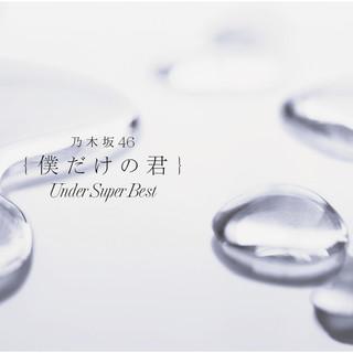 僕だけの君 〜Under Super Best〜 (Bokudake No Kimi - Under Super Best)