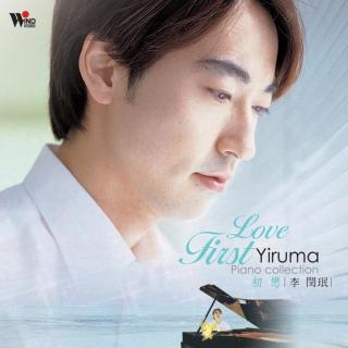 初戀 (Love First)