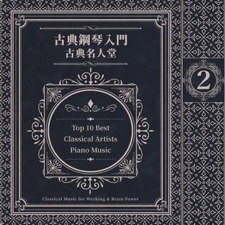古典鋼琴入門:古典名人堂 (Top 10 Best Classical Artists Piano Music)