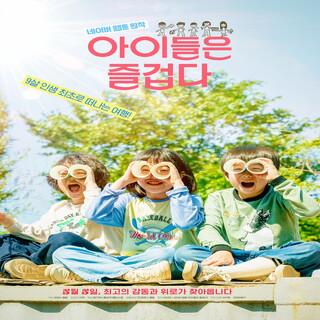 Children Are Happy OST