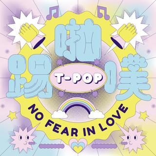 勇敢的愛 (T-POP: No Fear in Love)