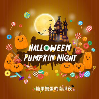 糖果搗蛋的南瓜夜 Halloween Pumpkin Night