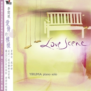 愛情的模樣 (Love Scene)