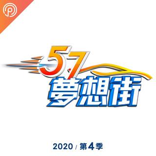 夢想街57號-預約你的夢想 第4季