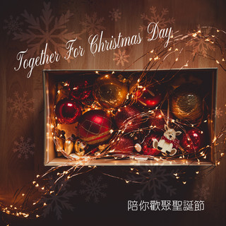 陪你歡聚聖誕節 Together For Christmas Day