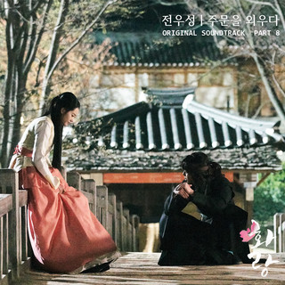 화랑, Pt. 8 (Music From The Original TV Series)