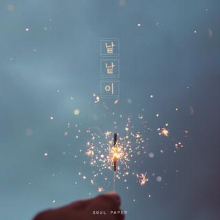 Nat Nat (Feat. Sooon)