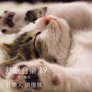 舒眠音樂 19