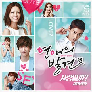 연애의 발견 OST Part 2