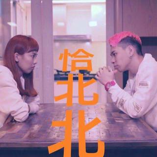 恰北北 (feat. 陳瑾緗Allyson)