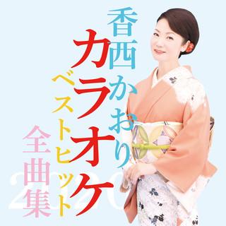 香西かおりカラオケベストヒット全曲集2020 (Kaori Kouzai Karaoke Best Hit Zenkyokushu 2020)