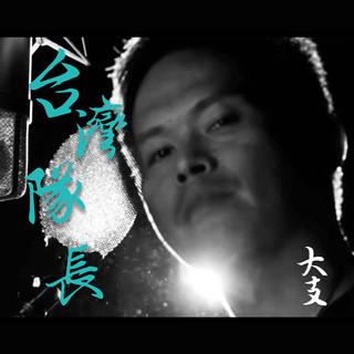 台灣隊長 (Remix)