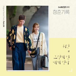 Shine On You (韓劇青春紀錄 Pt.4)