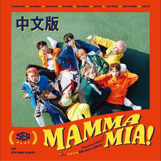 MAMMA MIA (中文版)